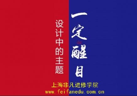 上海平面设计全科班