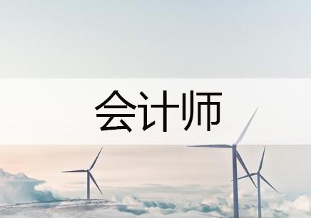 北京ACCA会计师课程培训