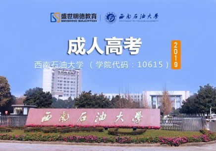 东莞学历提升的大学_西南石油大学
