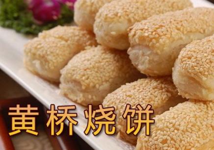 广州黄桥烧饼培训