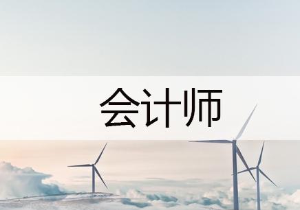 杭州ACCA会计师学习班