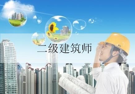长沙二级建筑师考证班