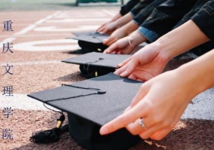 珠海学历提升的大学_重庆文理学院