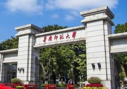 珠海怎么提升学历_华南师范大学