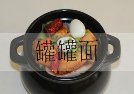 广州罐罐面培训