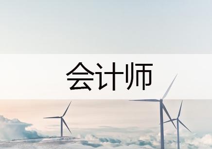 宁波CACC会计师培训