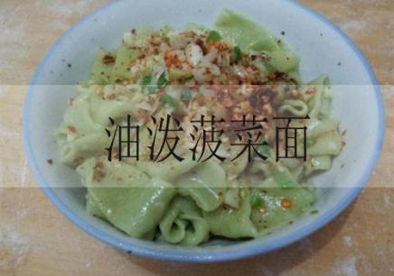 广州油泼菠菜面培训