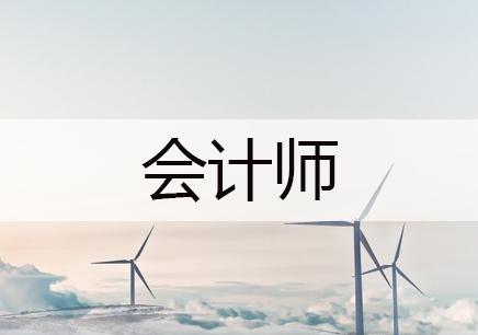 上海CACC会计师培训班