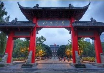 西安提升学历的学校_四川大学