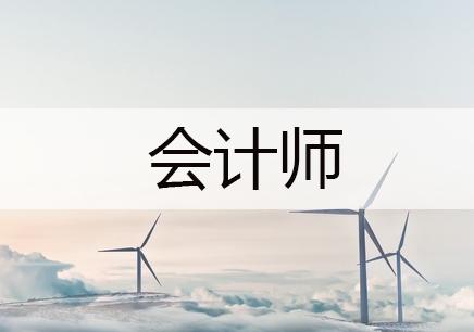 南京ACCA会计师培训