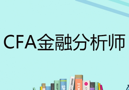 广州CFA金融分析师培训课程