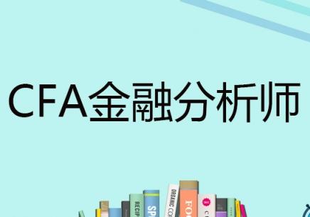 杭州CFA金融分析师课程培训