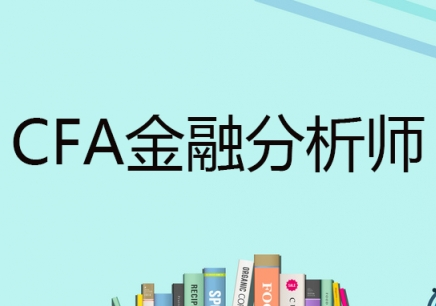 兰州CFA金融分析师培训