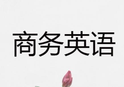 重庆商务英语培训班