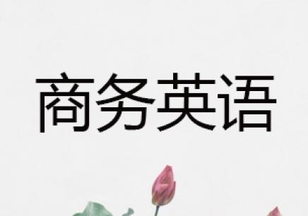 青岛商务英语培训