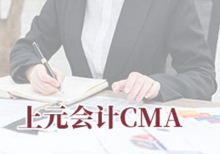 无锡会计CMA培训班哪家好
