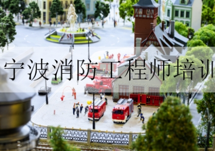 宁波消防工程师培训