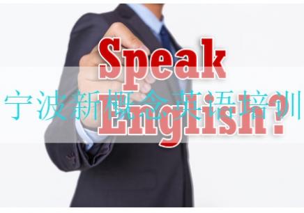 宁波新概念英语培训