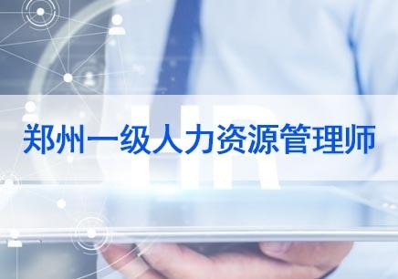 郑州人力资源管理师辅导班