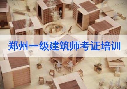 郑州一级建筑师考证辅导