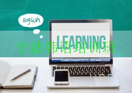宁波韩语培训班