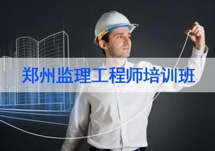 郑州监理工程师培训机构