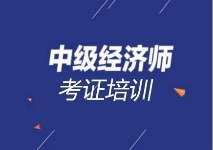 郑州中级经济师考证培训班
