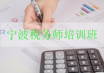 宁波税务师培训班