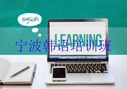 宁波韩语学习班