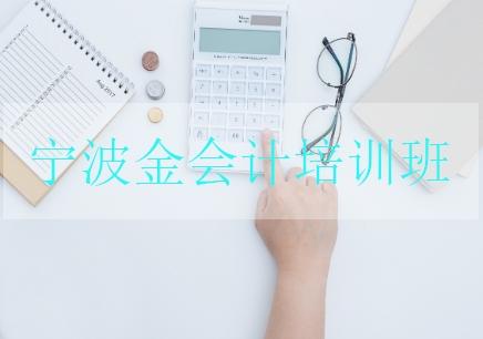 宁波金会计培训班