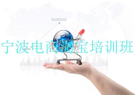宁波电商淘宝培训班