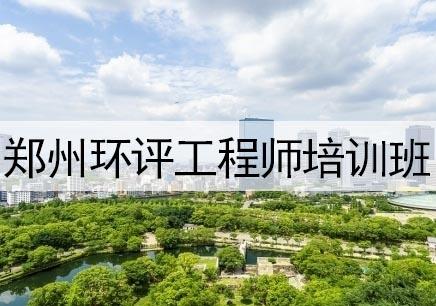 郑州环评工程师培训班