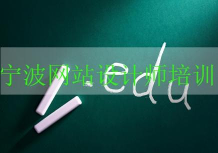 宁波网站设计师培训机构