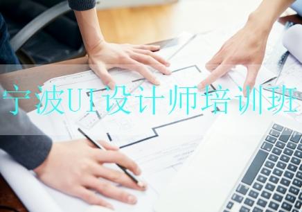 宁波UI设计师培训哪家好