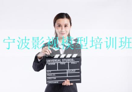 宁波影视模型培训班