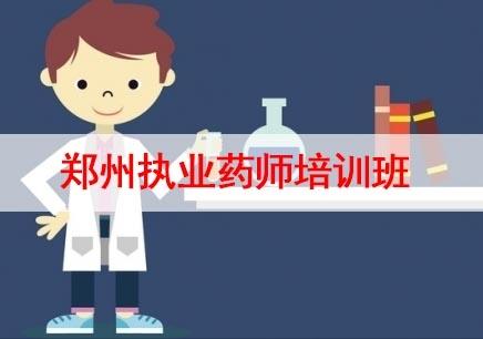 郑州执业药师培训班