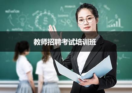 重庆教师招聘考试招生简章