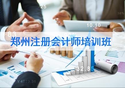 郑州注册会计师培训班
