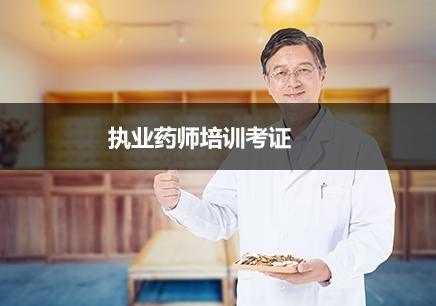 重庆执业药师考证培训