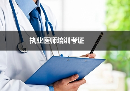 重庆执业医师考证培训班