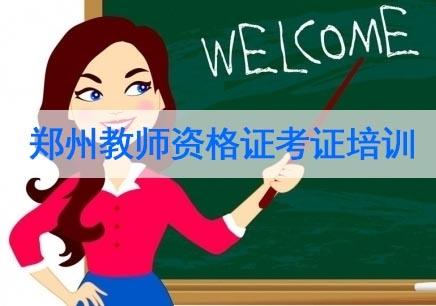 郑州教师资格证考证培训