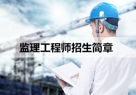 重庆监理工程师培训