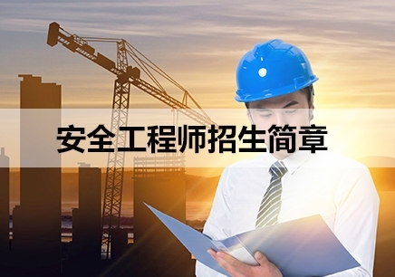 重庆安全工程师培训