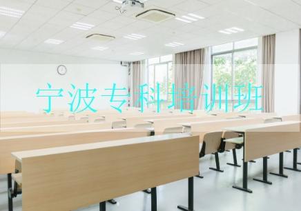 宁波专科培训班