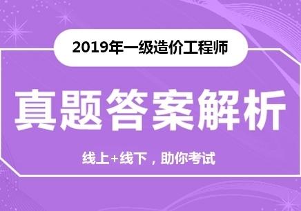 重庆一级造价工程师培训