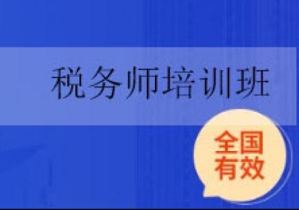 郑州税务师培训班