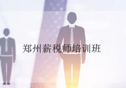 郑州薪税师培训班