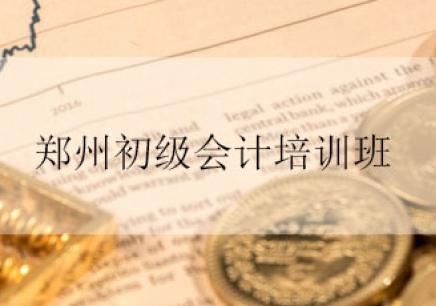 郑州初级会计培训班