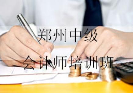 郑州中级会计师培训班