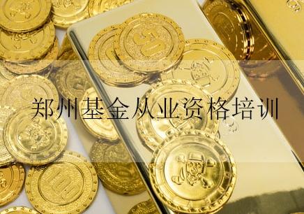 郑州基金从业资格培训班